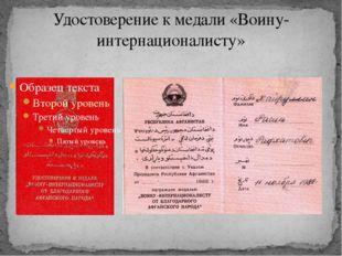 Удостоверение к медали «Воину-интернационалисту»
