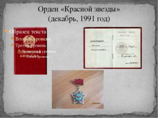 Орден «Красной звезды» (декабрь, 1991 год)