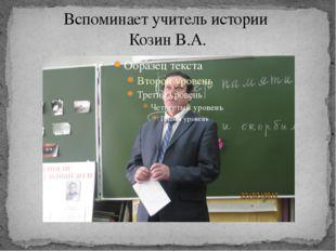 Вспоминает учитель истории Козин В.А.