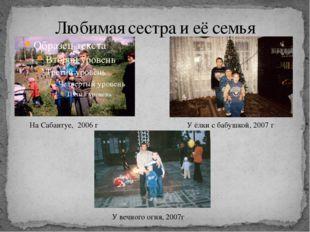 Любимая сестра и её семья На Сабантуе, 2006 г У ёлки с бабушкой, 2007 г У веч