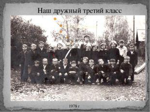 Наш дружный третий класс 1978 г