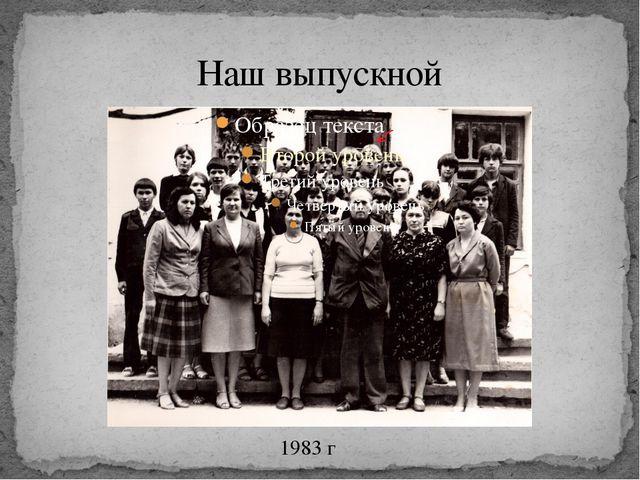 Наш выпускной 1983 г
