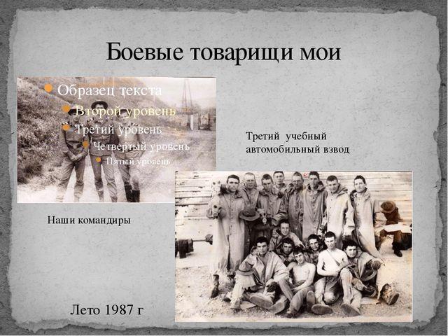 Боевые товарищи мои Третий учебный автомобильный взвод Наши командиры Лето 19...