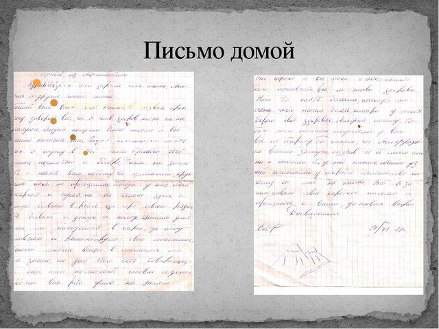 Письмо домой