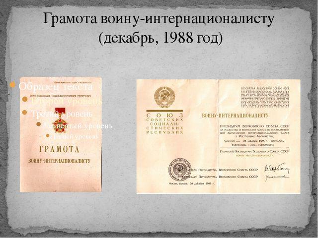 Грамота воину-интернационалисту (декабрь, 1988 год)