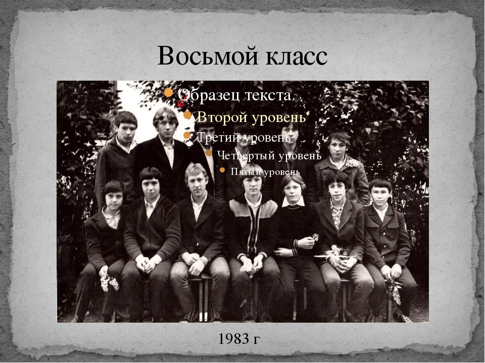 Восьмой класс 1983 г