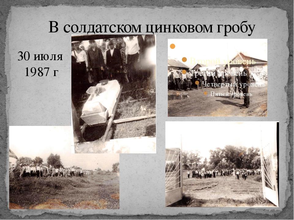 В солдатском цинковом гробу 30 июля 1987 г