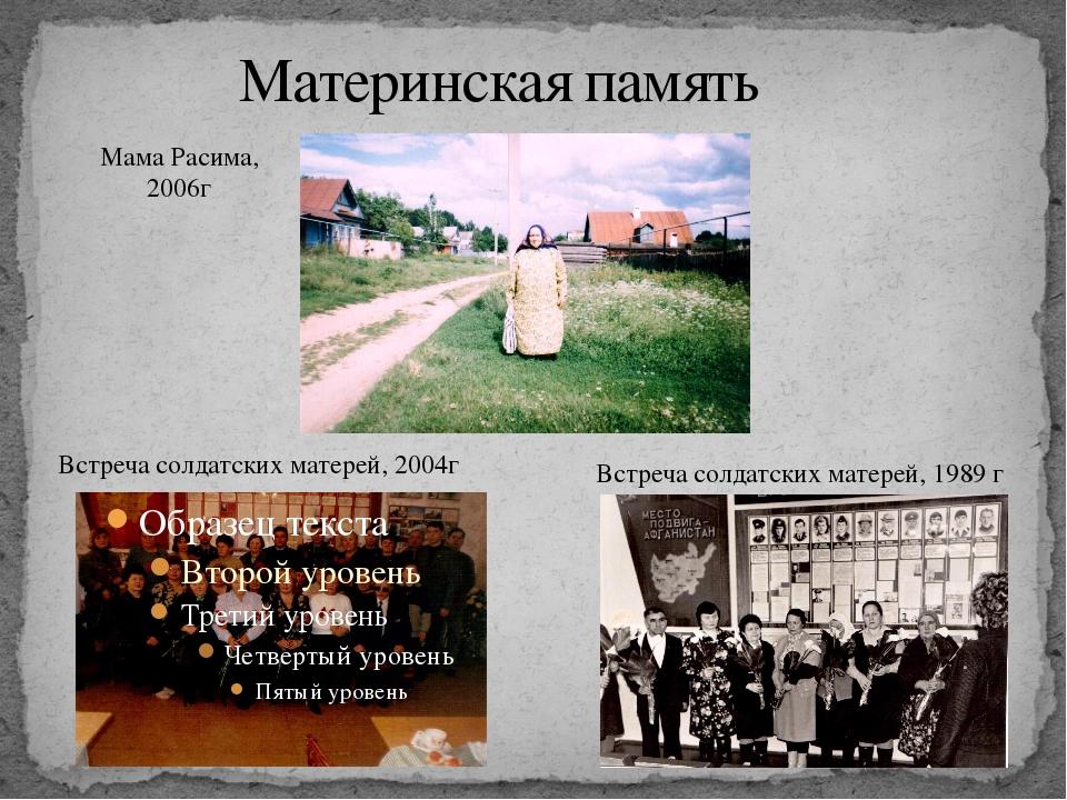 Материнская память Мама Расима, 2006г Встреча солдатских матерей, 2004г Встре...