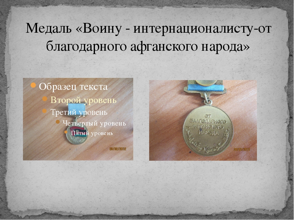 Медаль «Воину - интернационалисту-от благодарного афганского народа»
