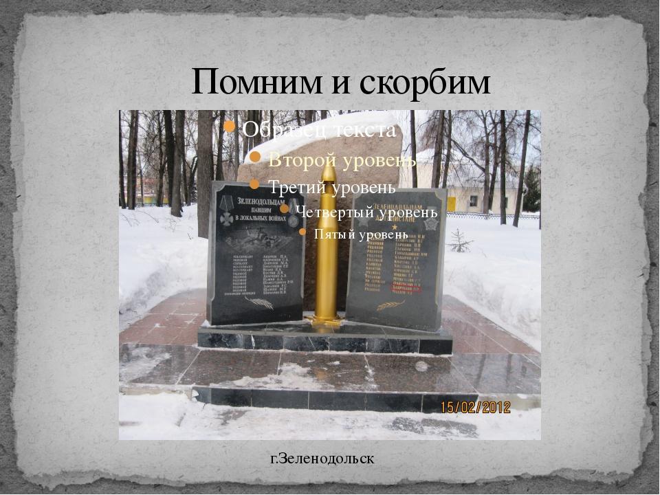 Помним и скорбим г.Зеленодольск