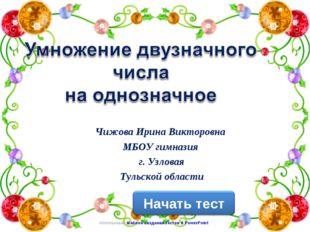 Использован шаблон создания тестов в PowerPoint Чижова Ирина Викторовна МБОУ