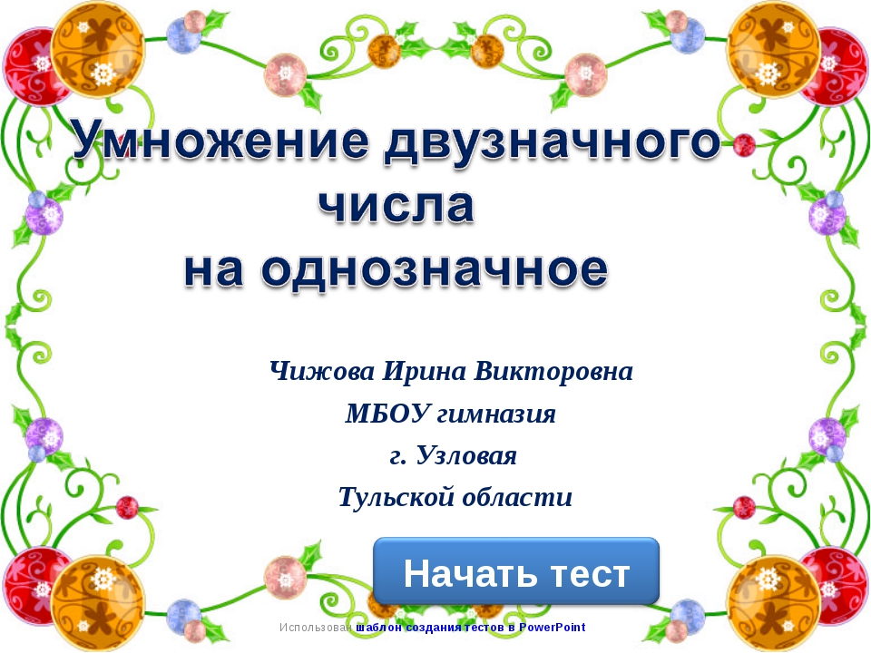 Использован шаблон создания тестов в PowerPoint Чижова Ирина Викторовна МБОУ...