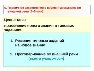 6. Первичное закрепление с комментированием во внешней речи (4–5 мин) 1. Реше