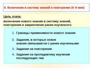 1. Границы применимости нового знания 2. Задания, в которых новое знание связ