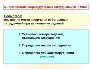 3. Локализация индивидуальных затруднений (6–7 мин) Цель этапа: осознание мес