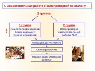 2 группы 1 группа Самопроверка заданий более высокого уровня сложности 2 груп