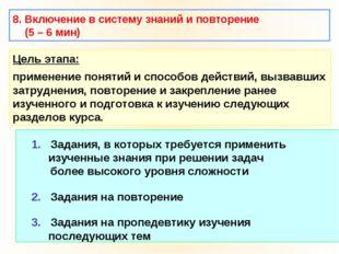 1. Задания, в которых требуется применить изученные знания при решении задач