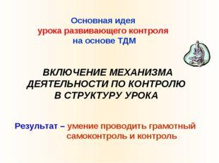 ВКЛЮЧЕНИЕ МЕХАНИЗМА ДЕЯТЕЛЬНОСТИ ПО КОНТРОЛЮ В СТРУКТУРУ УРОКА Основная идея