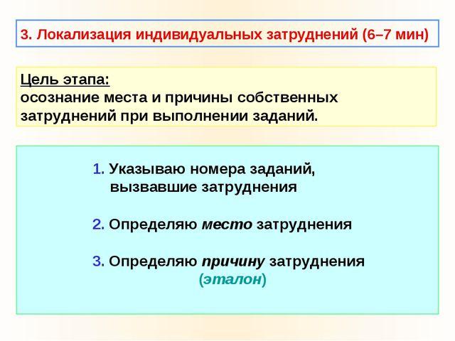 3. Локализация индивидуальных затруднений (6–7 мин) Цель этапа: осознание мес...