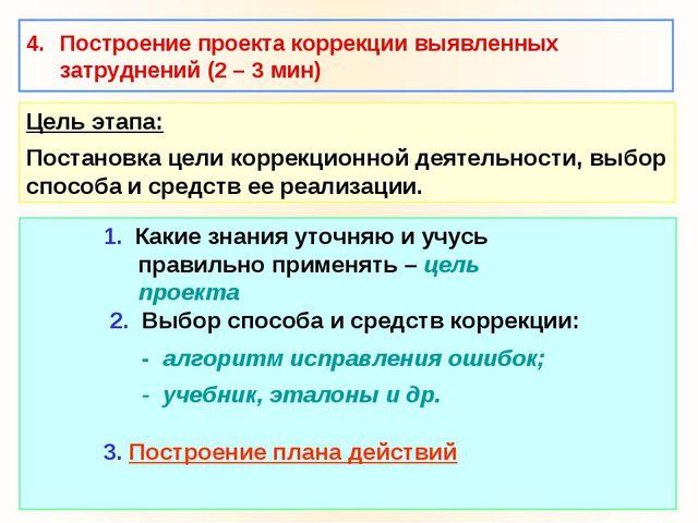 Построение проекта коррекции выявленных затруднений (2 – 3 мин) Цель этапа: П...