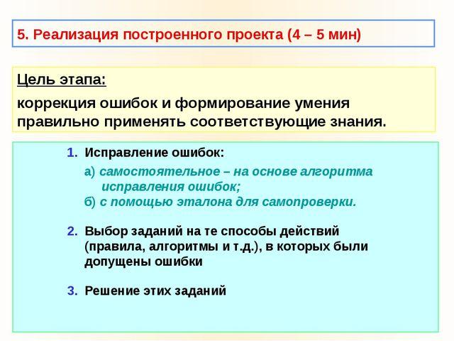 5. Реализация построенного проекта (4 – 5 мин) Цель этапа: коррекция ошибок и...