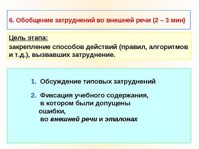 6. Обобщение затруднений во внешней речи (2 – 3 мин) 1. Обсуждение типовых за...