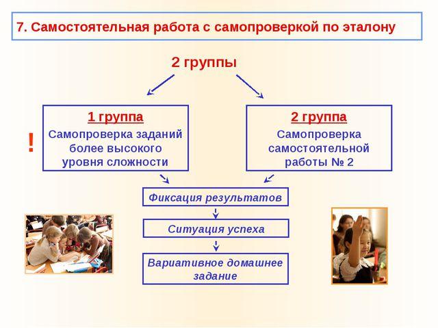 2 группы 1 группа Самопроверка заданий более высокого уровня сложности 2 груп...