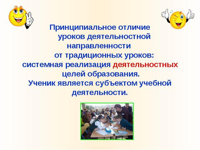 Принципиальное отличие уроков деятельностной направленности от традиционных у...