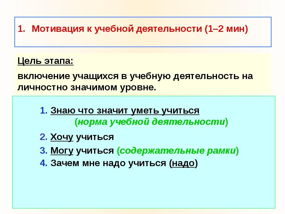 Мотивация к учебной деятельности (1–2 мин) Цель этапа: включение учащихся в...