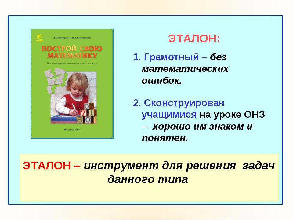 ЭТАЛОН: 1. Грамотный – без математических ошибок. 2. Сконструирован учащимис...