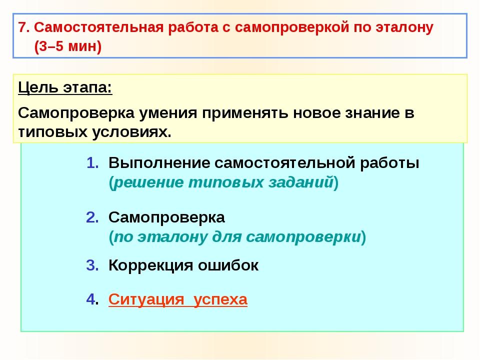 7. Самостоятельная работа с самопроверкой по эталону (3–5 мин) Цель этапа: Са...
