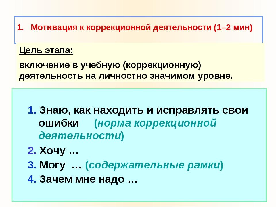Мотивация к коррекционной деятельности (1–2 мин) Цель этапа: включение в уче...