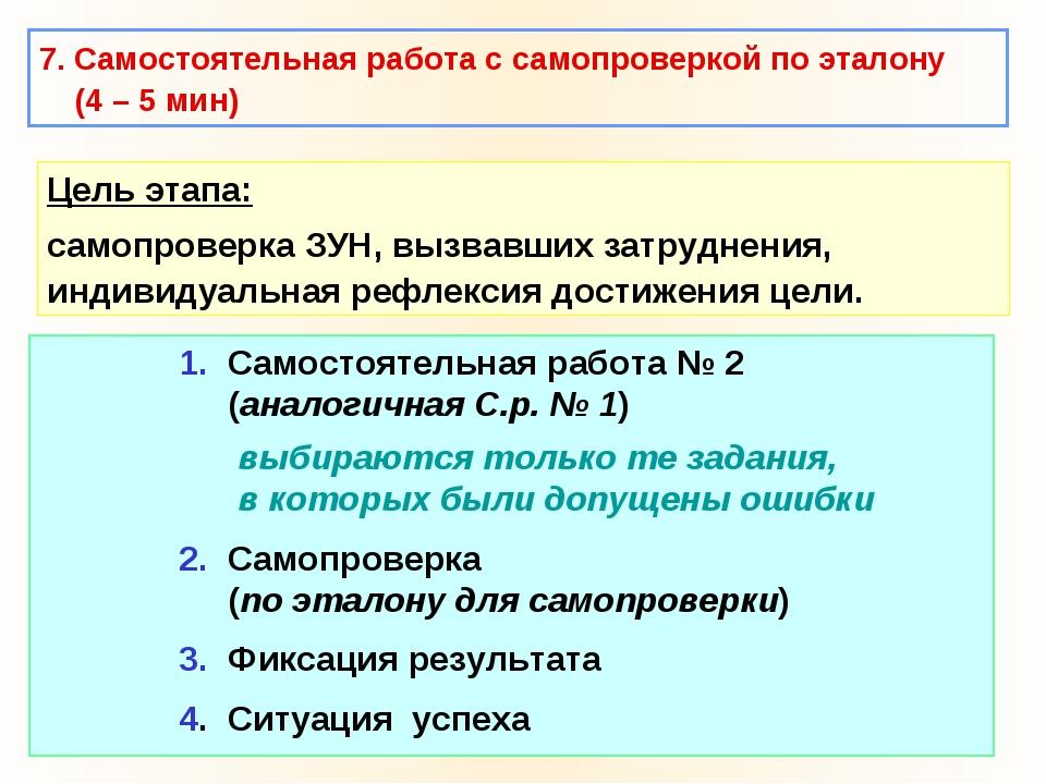 7. Самостоятельная работа с самопроверкой по эталону (4 – 5 мин) Цель этапа:...