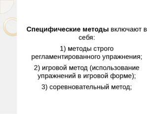 Специфические методывключают в себя: 1)методы строго регламентированного у