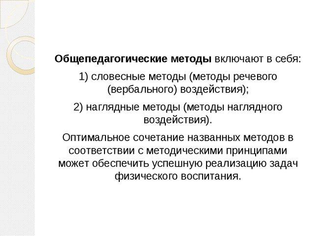 Общепедагогические методывключают в себя: 1)словесные методы(методы речев...
