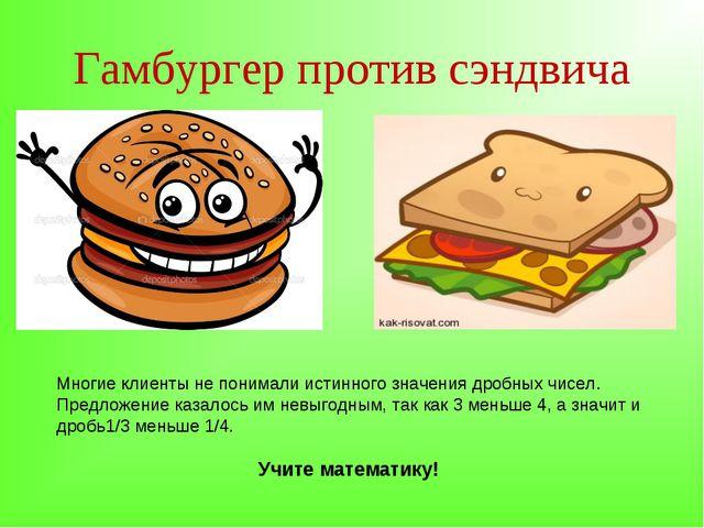 Гамбургер против сэндвича Многие клиенты не понимали истинного значения дробн...