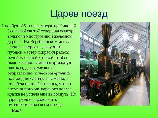 Царев поезд 1 ноября 1851 года император Николай I со своей свитой совершал о...