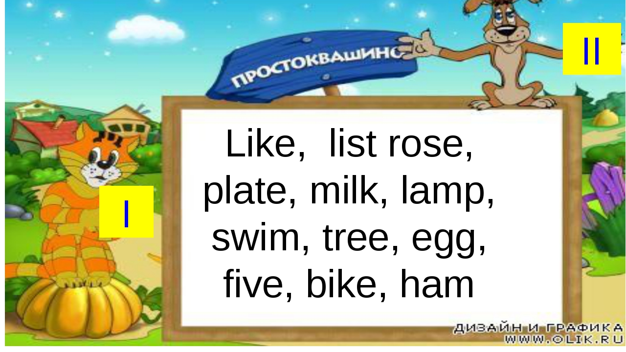 Like, list rose, plate, milk, lamp, swim, tree, egg, five, bike, ham I II