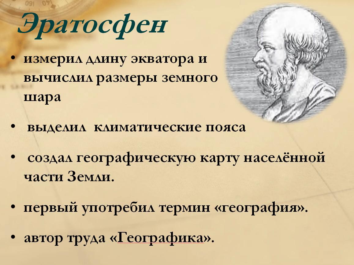 эратосфен.png