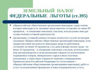 ЗЕМЕЛЬНЫЙ НАЛОГ ФЕДЕРАЛЬНЫЕ ЛЬГОТЫ (ст.395) общероссийские общественные орган
