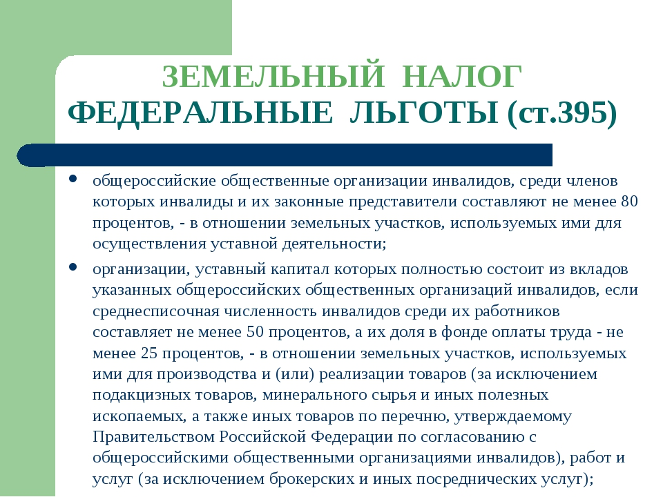 ЗЕМЕЛЬНЫЙ НАЛОГ ФЕДЕРАЛЬНЫЕ ЛЬГОТЫ (ст.395) общероссийские общественные орган...