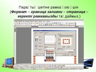 MS Word редакторының мүмкіндіктері Тапсырма № 2.