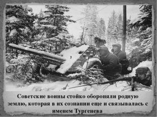 Советские воины стойко обороняли родную землю, которая в их сознании еще и св