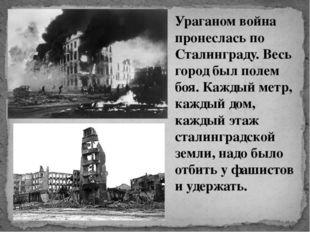 Ураганом война пронеслась по Сталинграду. Весь город был полем боя. Каждый ме