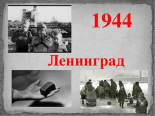 1944 Ленинград