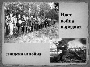 Идет война народная священная война