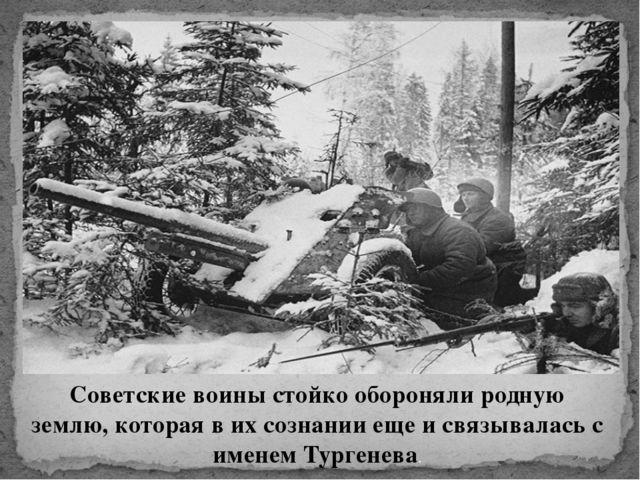Советские воины стойко обороняли родную землю, которая в их сознании еще и св...