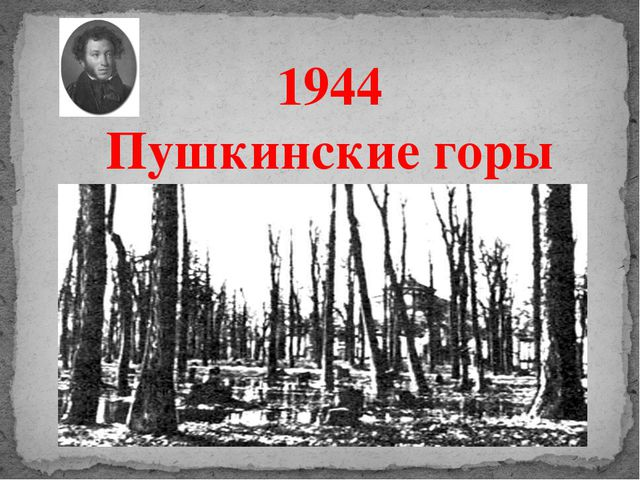 1944 Пушкинские горы