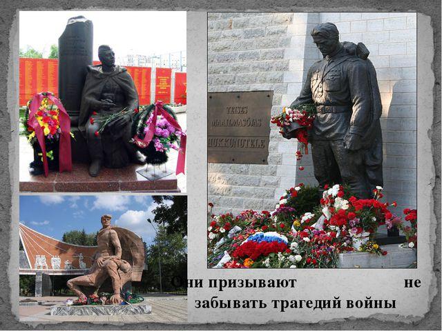 Они призывают не забывать трагедий войны
