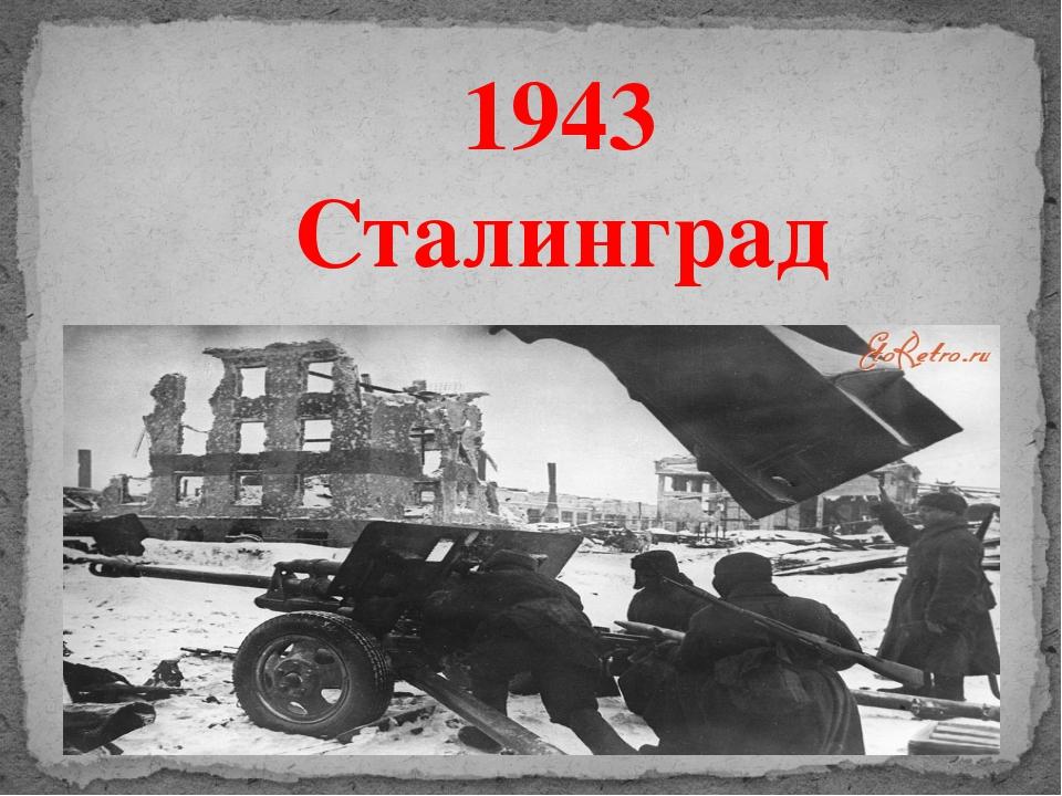1943 Сталинград